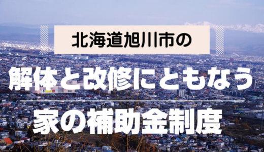 北海道旭川市の解体と改修にともなう家の補助金制度