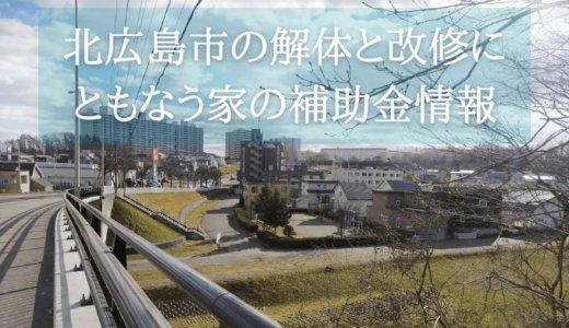 北海道北広島市の解体と改修にともなう家の補助金制度