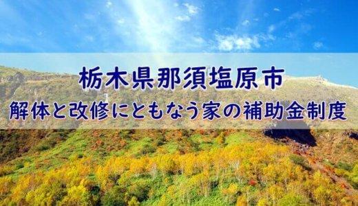栃木県那須塩原市の解体と改修にともなう家の補助金制度
