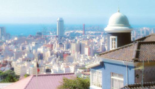 【兵庫県神戸市】老朽化して危険な家屋の解体に、補助金最大80万円