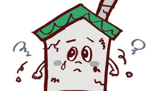 【愛知県北名古屋市】老朽化した空き家の解体に、補助金最大20万円
