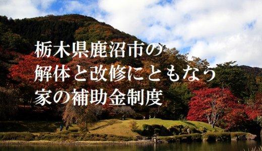 栃木県鹿沼市の解体と改修にともなう家の補助金制度
