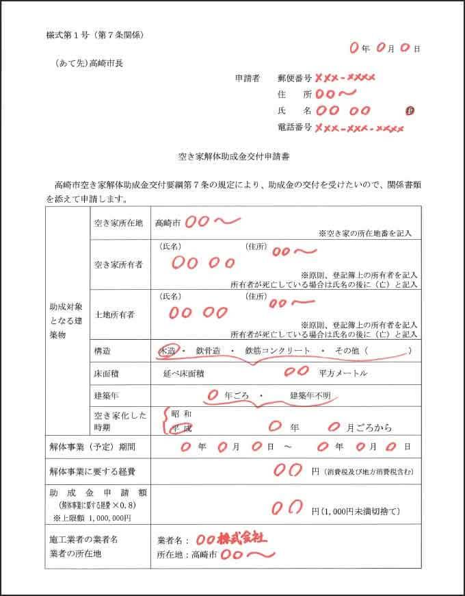 交付申請書の記入例1