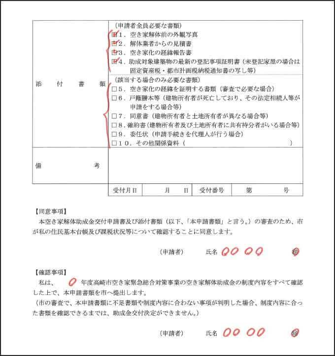 交付申請書の記入例2