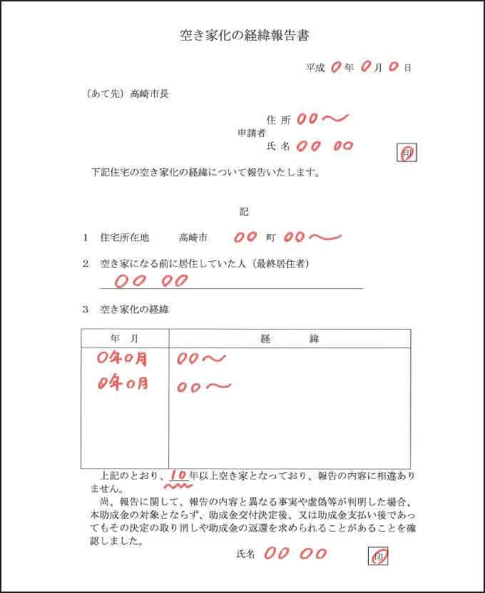 経緯報告書の記入例