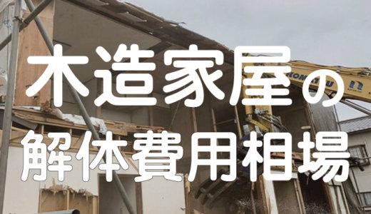 木造家屋の解体費用相場