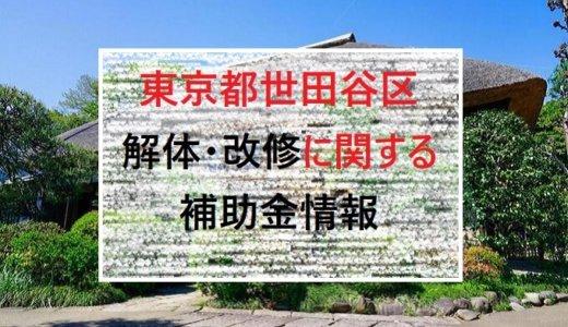 東京都世田谷区の解体と改修にともなう家の補助金制度