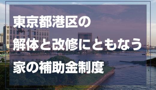 東京都港区の解体と改修にともなう家の補助金制度