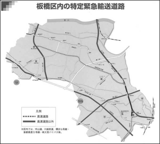 板橋区の特定緊急輸送道路