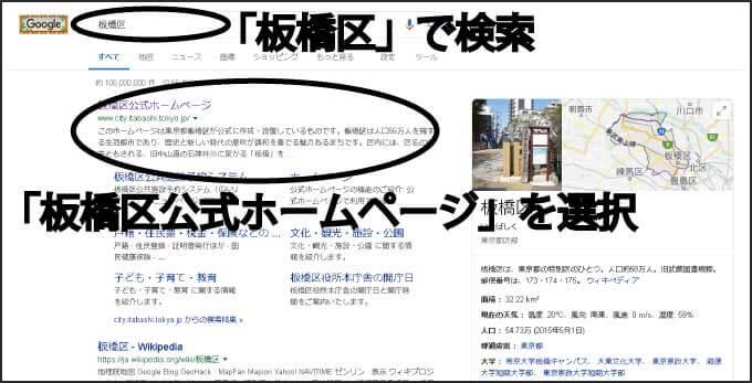 「板橋区公式ホームページ」を選択