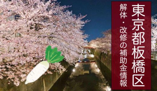 東京都板橋区の解体と改修にともなう家の補助金制度
