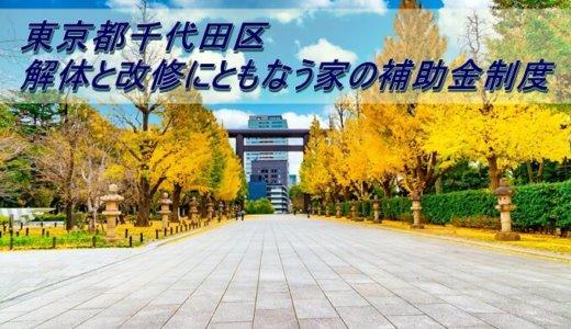 東京都千代田区の解体と改修にともなう家の補助金制度