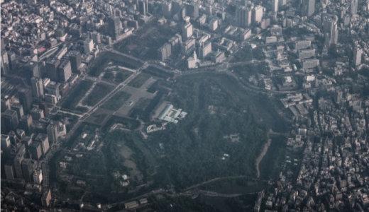 【東京都千代田区】地震に弱い木造住宅の解体に、助成金最大80万円