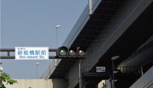 【東京都板橋区】避難路沿い等にある、古い建物の解体・建替え助成金
