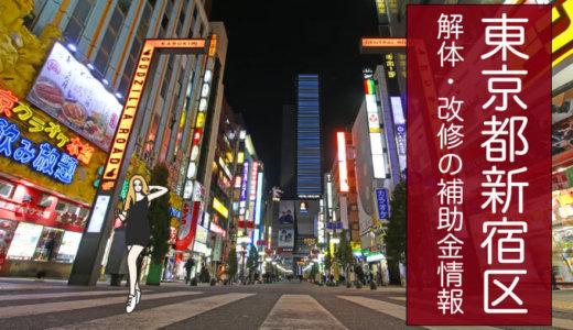 東京都新宿区の解体と改修にともなう家の補助金制度