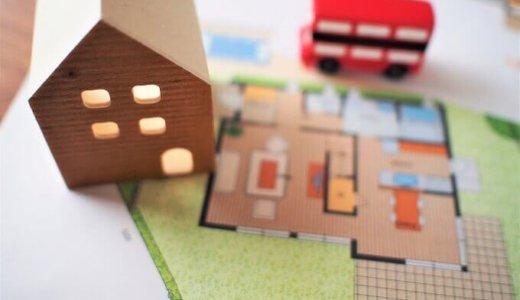 お家の建て直し費用を徹底解析!どんなものにいくらかかる?