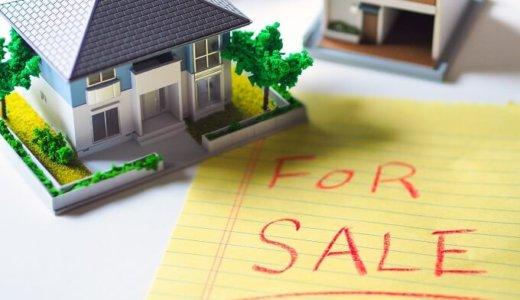 不動産を売るなら知っておきたい税金の種類と高く売るコツ