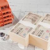 新築マンションと投資資金