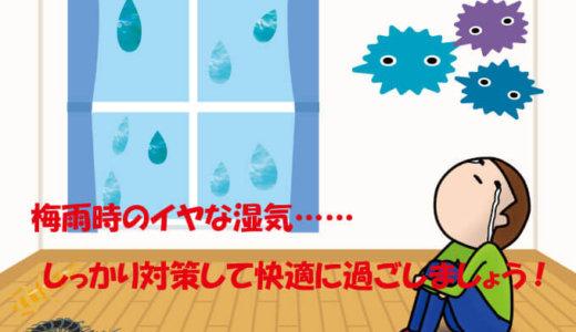 ジメジメした梅雨の時期……家のイヤな湿気を取る方法は?