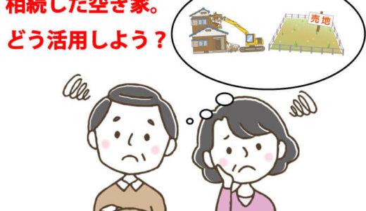 空き家を放置するのはもったいない!予算をおさえて上手に活用する方法