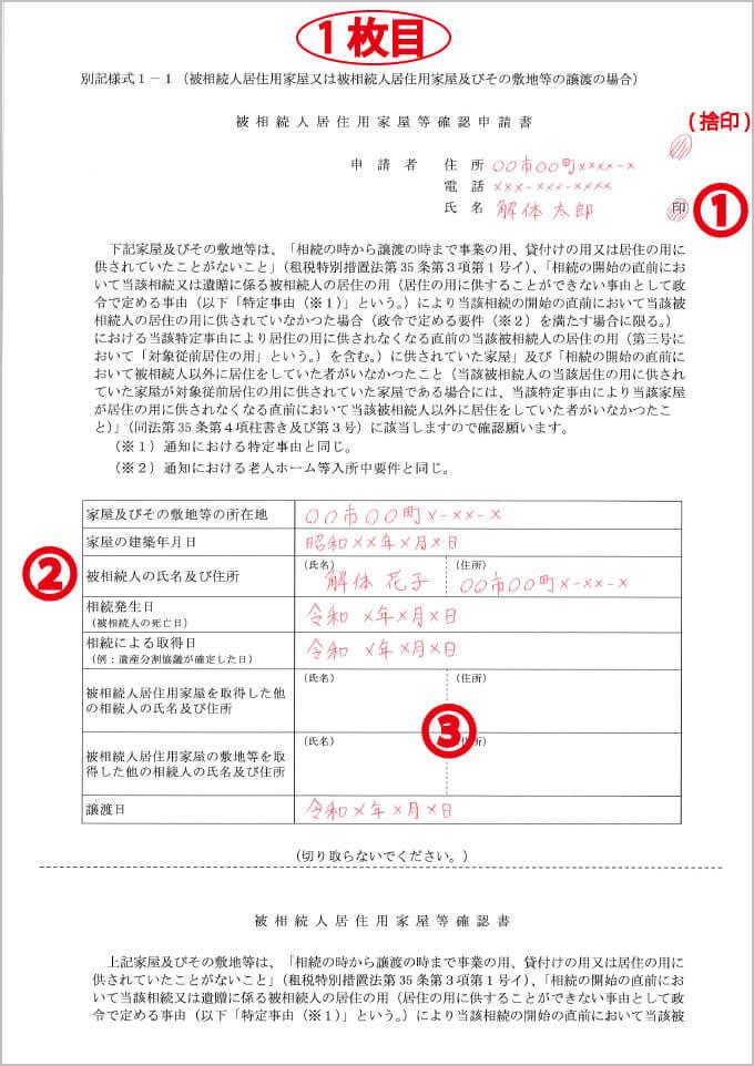 被相続人居住用家屋確認申請書・確認書1枚目