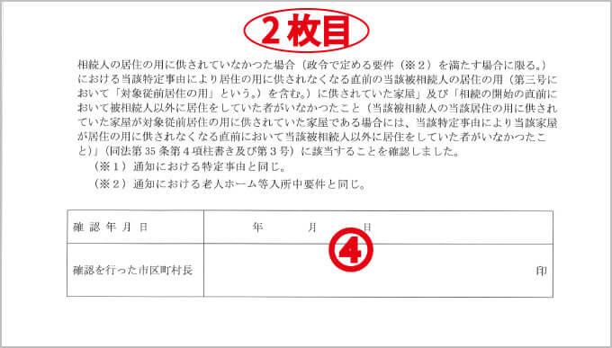 被相続人居住用家屋確認申請書・確認書2枚目