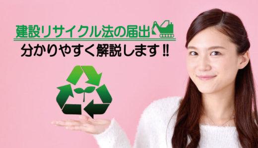 3ステップで解決!! 解体工事では建設リサイクル法の届出を出そう