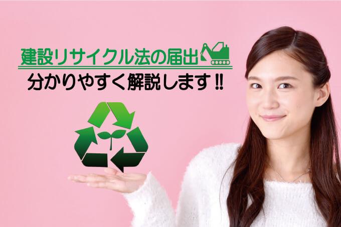 建設リサイクル法の届出を分かりやすく解説します!!