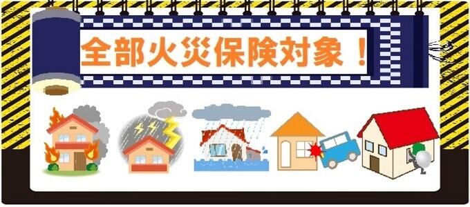 火災保険対象