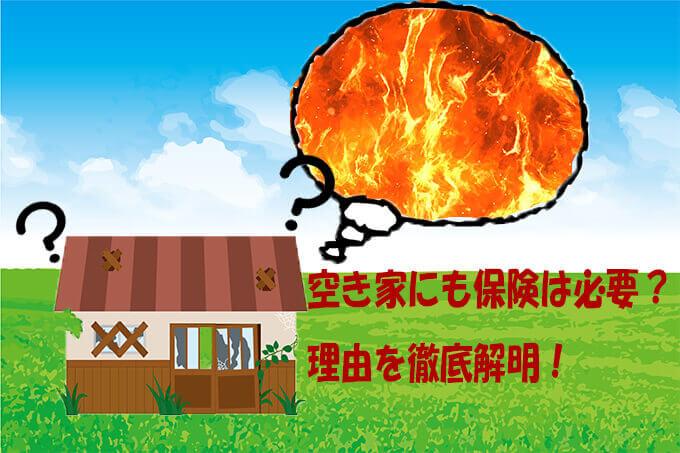 空き家にも火災保険が必要