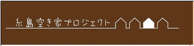 糸島 空き家プロジェクト