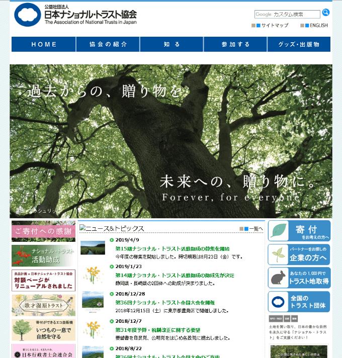 日本ナショナルトラスト協会