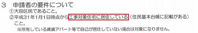 太田区 補助金制度