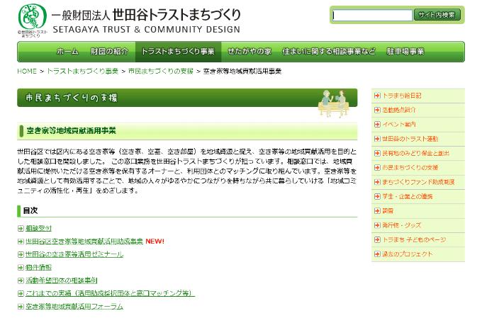 世田谷区トラストまちづくりのホームページ