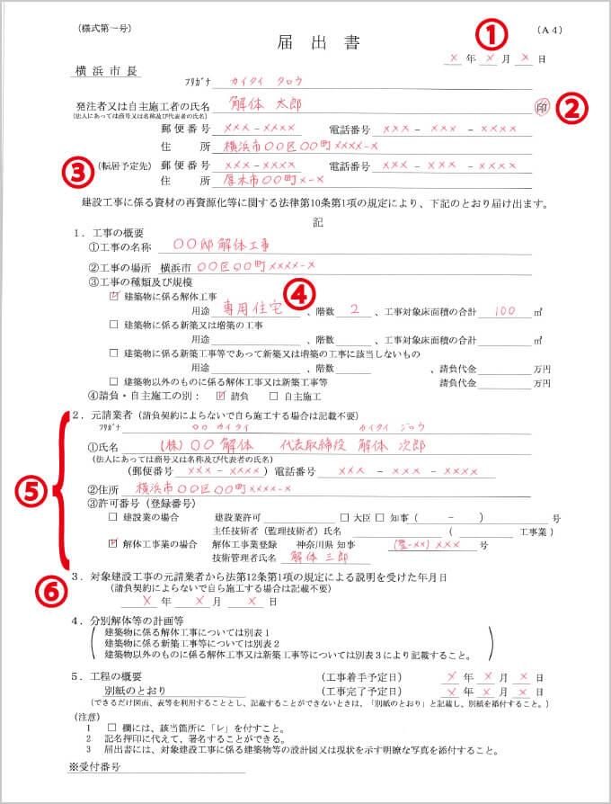 建設リサイクル法の届出書の見本