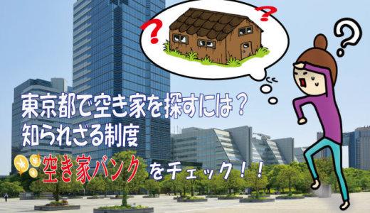 都内で空き家を購入したい!気になる物件の数は……?