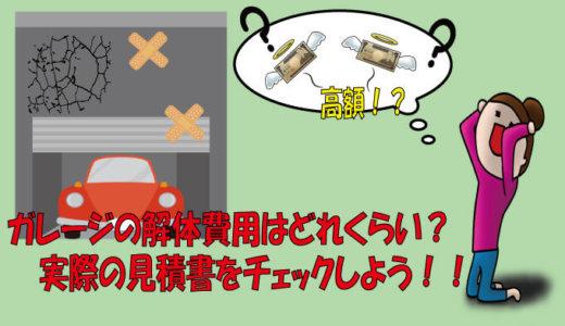 ガレージの解体費用はどれくらい?実際の見積書を見てみよう!