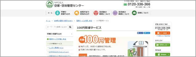 NPO法人 空家・空地管理センター 100円管理サービス