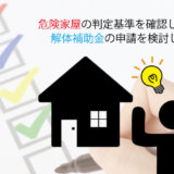 危険家屋の判定基準を確認してから、解体補助金の申請を検討しよう!!