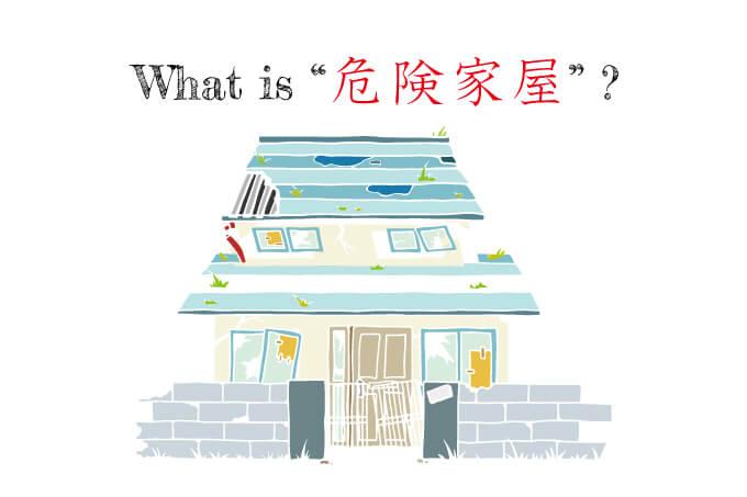 "What is ""危険家屋""?"