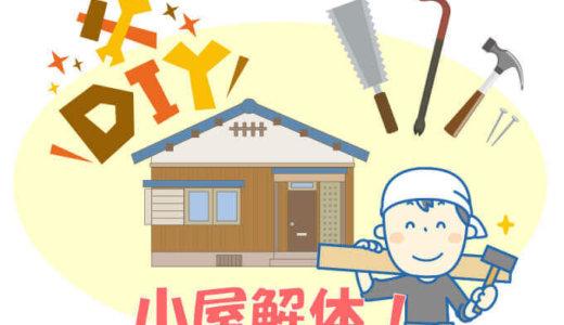 小屋の解体を自分でやってみよう!必要な道具と手順についてご紹介