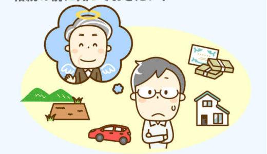 実家の財産はどれくらい?空き家を含む相続の手続きと税金の計算方法