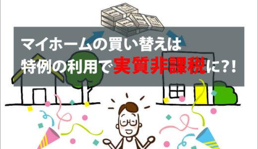 【不動産の買い替え特例】図解で分かる特定居住用財産の買換え特例