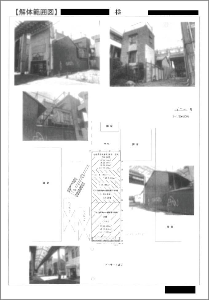 解体範囲図の例