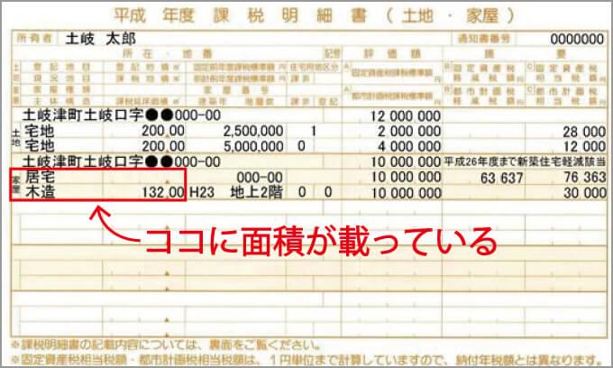 固定資産税納税通知書-土岐市-