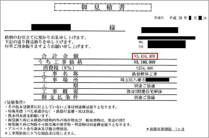 【事例3】A社の見積書1