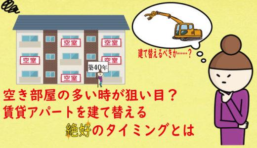 賃貸アパートの建て替えどきはいつ? 建て替え時の注意点も紹介