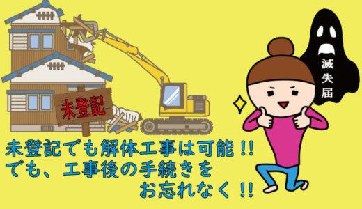 未登記のまま相続した建物も解体できる!解体後の手続きまで一挙解説