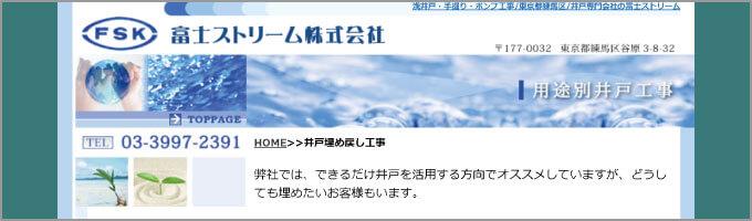富士ストリーム株式会社のトップページ