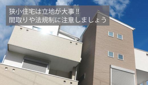 狭小住宅は建て替えるべき? 判断ポイントと建て替え時の注意点とは